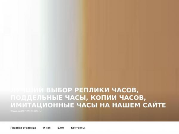 watchestation.ru